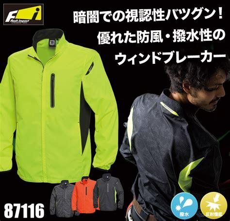 ts design ts design 藤和 flashロングスリーブジャケット 08 87116 作業服 作業着のワーク
