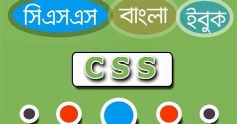 web design tutorial in bangla pdf css bangla tutorial ebook specially for web designers
