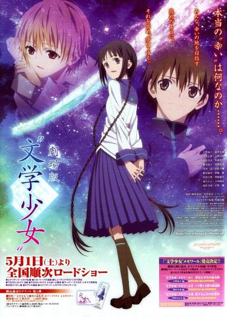 film up vietsub bungaku shoujo the movie vietsub anime s poster