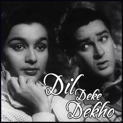 Decke Deko by Mohd Rafi Karaoke Songs