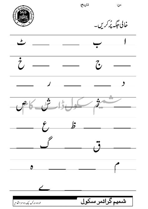 printable urdu alphabet free printable urdu alphabets missing letters worksheets