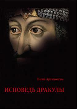 gratis libro e dracula la escalofriante historia del viro favorito del mundo para descargar ahora la confesi 243 n de dracula