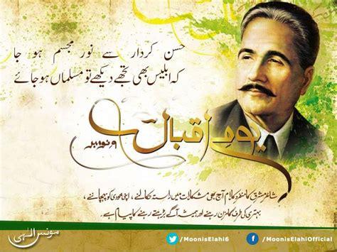 9 november iqbal day allama muhammad iqbal sialkot moonis elahi iqbal day a salute to shair e mashriq sir