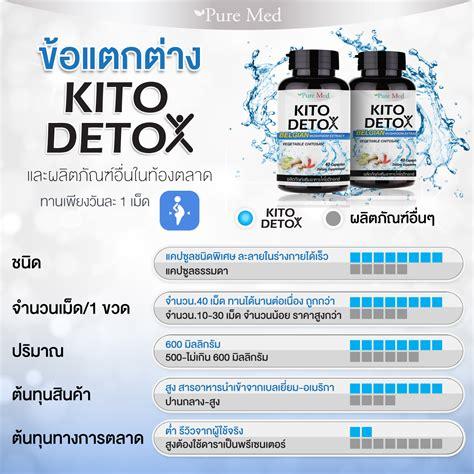 Kito Detox by 11street Your Everyday Marketplace