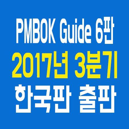 q as for the pmbok guide sixth edition books pmp자격증 전문카페 교육 프로그램 공지 및 이슈사항 카테고리의 글 목록