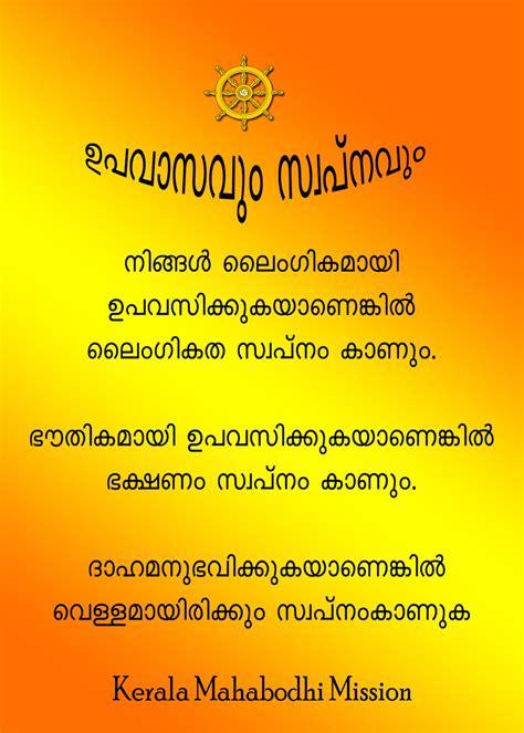 malayalam death quotes malayalam quotes life quotesgram