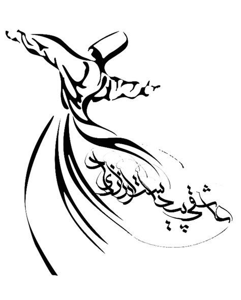 مولانا و رد پای او در رقص سماع کجارو