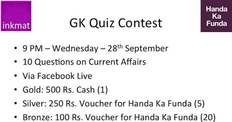 Online Quiz Contest To Win Money - general knowledge online quiz 2 with cash prizes handa ka funda handa ka funda