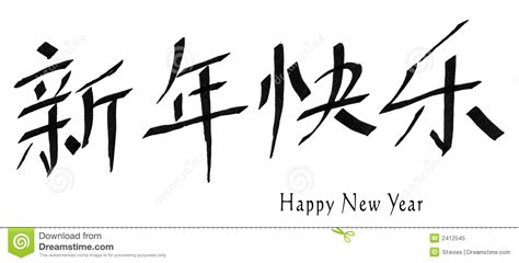 happy new year in chinese stock illustration illustration