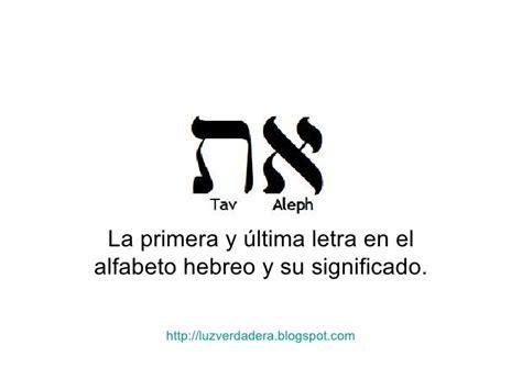 imagenes en ingles y su significado en español alef tav