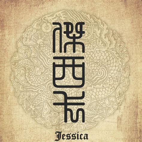 tattoo name jessica 24 best images about jessica on pinterest carly rae