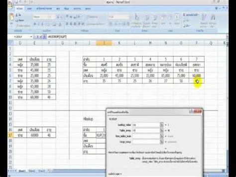 vlookup tutorial free download exles of hlookup and vlookup in excel 2007 vlookup