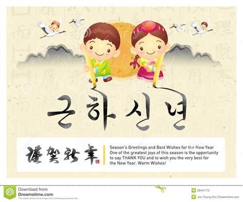 korean new year greeting korean traditional greetings in boys and new year