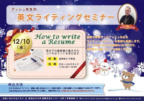 how to write the resume 2014 2014 12月 昭和女子大学 国際交流センター 昭和女子大学