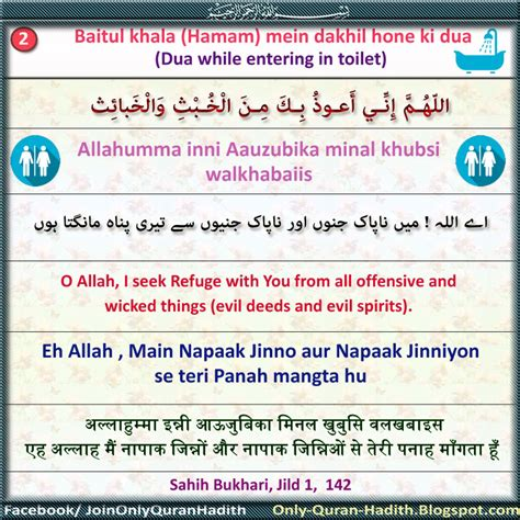Bathroom Mein Jaane Ki Dua Only Quran Hadith Designed Quran And Hadith 2 Baitul
