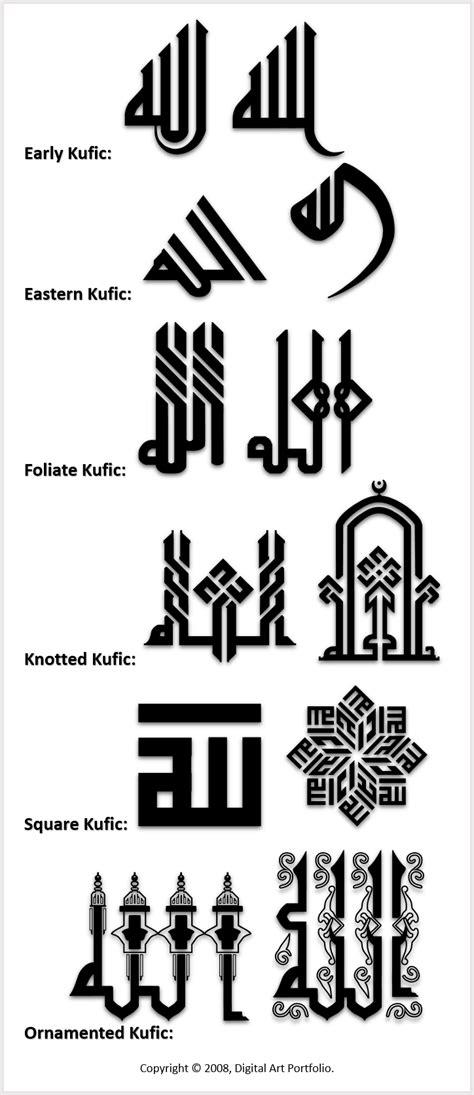 arabic calligraphy scripts zm creations
