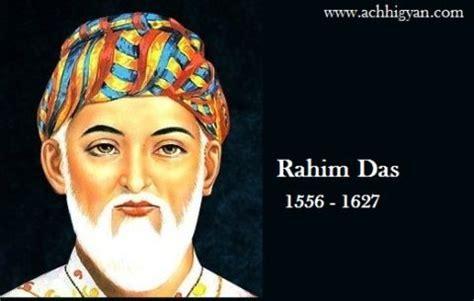 Biography Rahim Hindi Language   रह म द स ज क ज वन rahim das biography in hindi