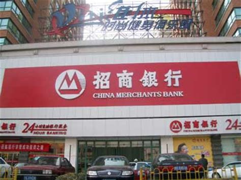 the merchants bank china merchants bank opens banking center