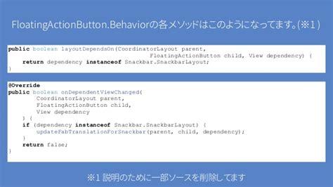 layout behavior coordinator layout behavior