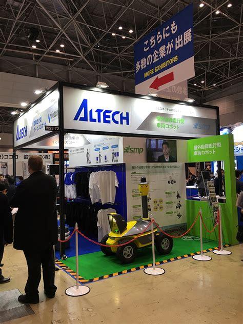 Alarm Mobil Merk Power Guard robot development application expo photo report smp