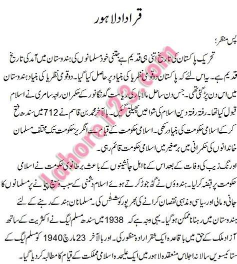 Minar E Pakistan Essay by Essay On Minar E Pakistan Pics