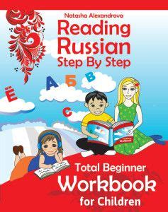 Step By Step Readings In For Iain Students Azhar Arsyad reading russian for children 7 russian step by step for child and