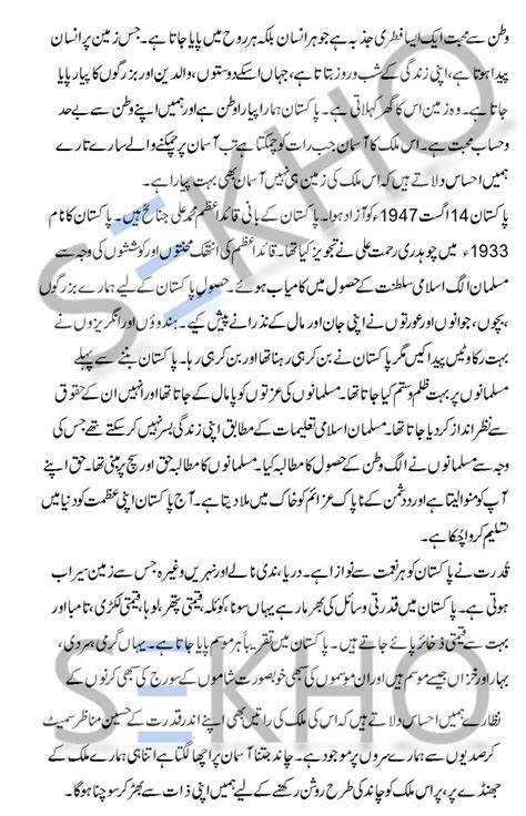 Mustaqbil Ka Pakistan Essay In Urdu by Mera Pyara Watan Pakistan Essay In Urdu