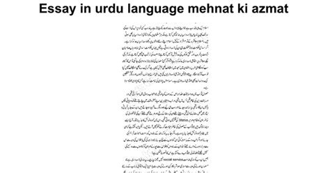 dissertation meaning in urdu what is the meaning of argument in urdu driverlayer