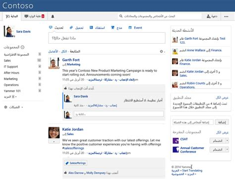 yammer android and ios apps get message translation
