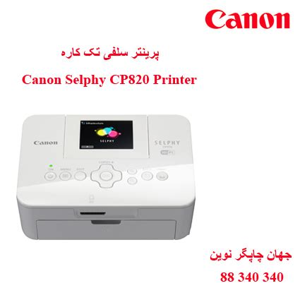Printer Canon Selphy Cp820 綷 canon selphy cp820 綷 崧綷 寘 綷