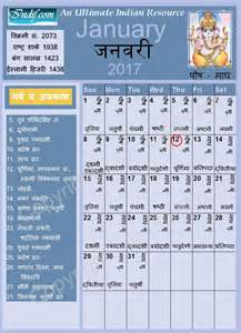 Indian Calendar January 2017 Indian Calendar Hindu Calendar