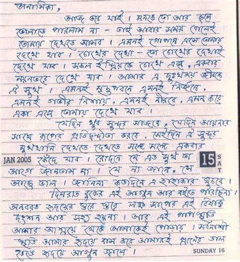 Letter Kolkata Letter Bengali Letter