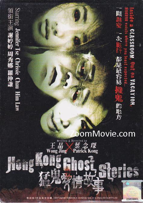 Dvd Ghost At School Dubbing Audio Bahasa Indonesia Tamat hong kong ghost stories dvd hong kong 2011 cast