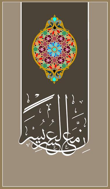 3in1 Arabic Overall aesthetics of arabic calligraphy ala a b