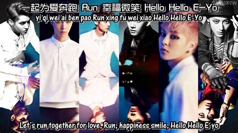 exo run this exo m run 奔跑 english subs hanyu pinyin chinese youtube