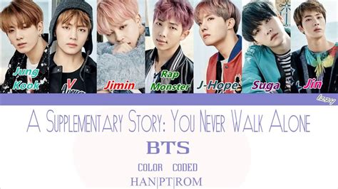 a supplementary story bts easy lyrics bts a supplementary story you never walk alone