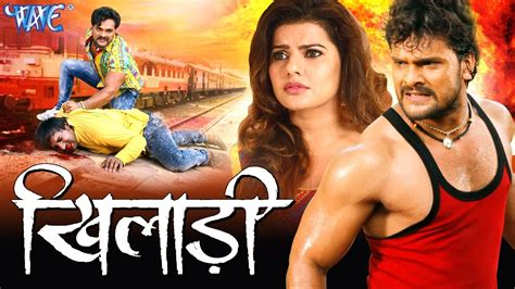 khiladi bhojpuri film actress name bhojpuri super hit full movie khiladi khesari lal