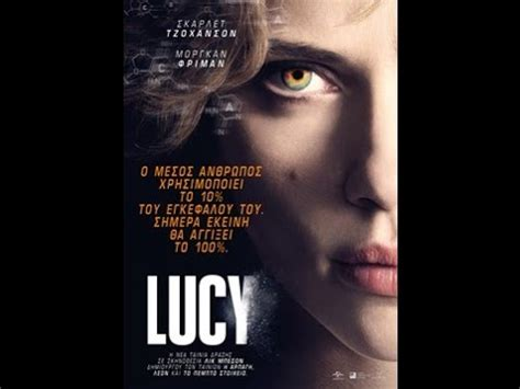 film lucy subtitles lucy trailer greek subs youtube