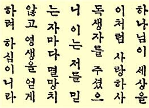 imagenes de letras coreanas como falar com um elementar coreano