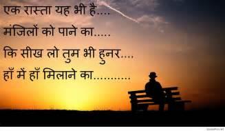 hidi sad wallparar mp3 indian sad hindi wallpapers quotes sayings pics