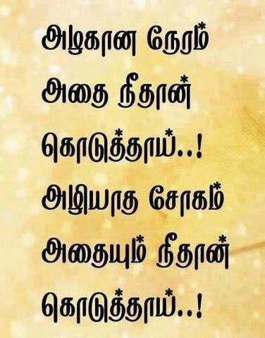 tamil love quotes love feeling quotes in tamil tamil image quotes