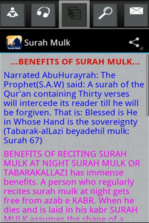 quran surah themes surah mulk with mp3 android apps on google play