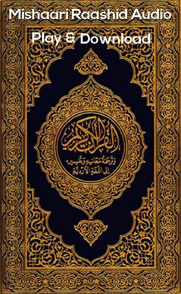 al quran arabic   akzamkowyorg