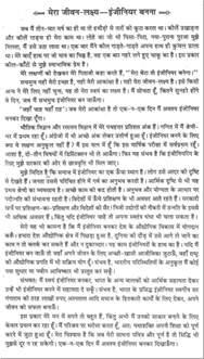 Essay On Paropkar In by Essay On My Aim In In Fast Meritnation