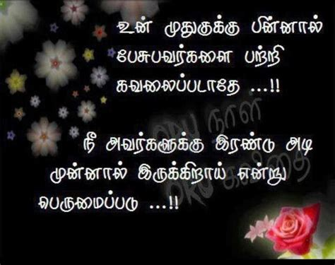 Quotes In Tamil Birds Quotes In Tamil Image Quotes At Hippoquotes
