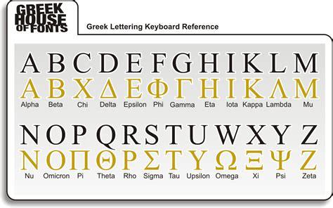 printable greek fonts greek font references greekhouse of fonts