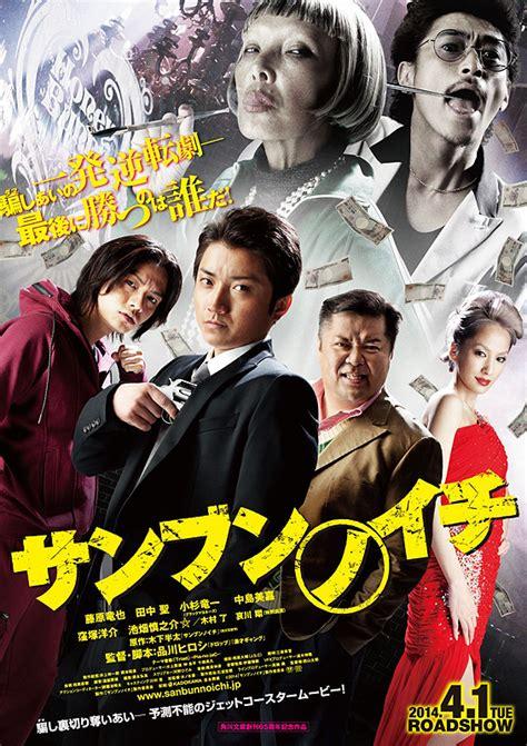 Film Action Jepang One Third 2014 Kumpulan Film Jepang | film action jepang one third 2014 kumpulan film jepang