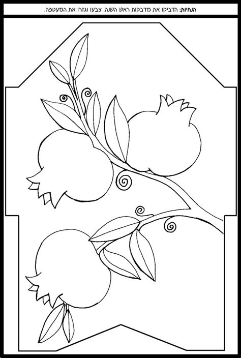 yom kippur coloring pages az coloring pages