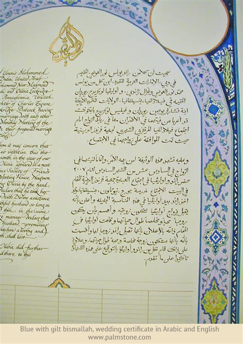 Marriage Certificates   World Calligraphy, Marriage