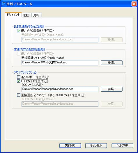 pads layout update netlist pads layout